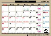 7月の次 - CLIMBING GYM & SHOP OD ~福岡県・宗像市のクライミングジム~