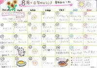 8月のお知らせ - 紙ひこうき 日和(和風洋食屋紙ひこうき)
