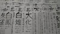 元号って何だろう?平成の次は何だろう? - ムッチャンの絵手紙日記