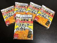 カレーのてちやご飯と共にこだわりカレー小ネタは新潟バスセンターのカレー松阪市小黒田町 - 楽食人「Shin」の遊食案内