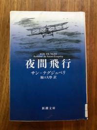 海辺の本棚『夜間飛行』 - 海の古書店
