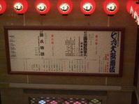 歌舞伎座六月大歌舞伎遅ればせながら観劇記録 - K's Sweet Kitchen