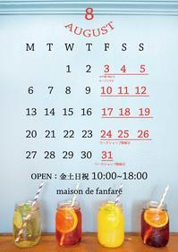 8月の営業カレンダー - maison de fanfare