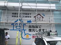 シャッターシート貼り - 熊本の看板屋さん伊藤店舗企画のブログ☆ぶんぶん日記