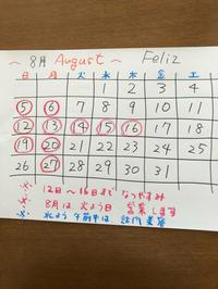 8月のお知らせ - 美容室Feliz