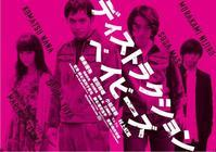 ディストラクション・ベイビーズ(2016年)獰猛むきだし - 天井桟敷ノ映像庫ト書庫