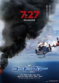 劇場版 コード・ブルー-ドクターヘリ緊急救命- - 映画に夢中