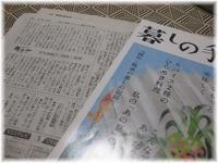朝刊より - 花図鑑