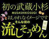 武蔵小杉の流しそうめん☆前編 - お料理王国6  -Cooking Kingdom6-