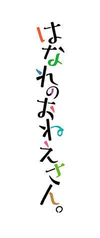 「はなれのおねえさん。」第1巻:コミックスデザイン - ベイブリッジ・スタジオ ブログ