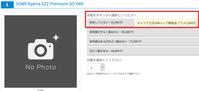イオシスでドコモ版XperiaXZ2P SO-04K SIMロック解除済みなら100k買い取り - 白ロム転売法