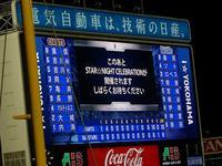 横浜DeNAvs巨人15回戦@横浜スタジアム(観戦) - 湘南☆浪漫