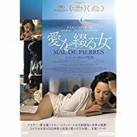 マリオン・コティヤール主演「愛を綴る女」 - ささやかな刺繍生活