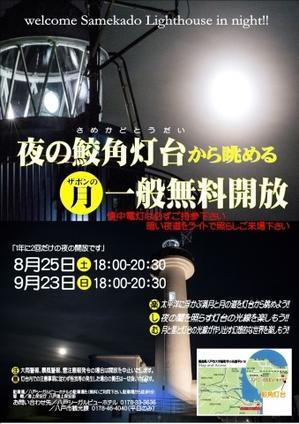 鮫角灯台 夜の一般開放 - たねブロ(青森県八戸市種差海岸ブログ)