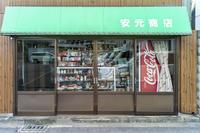 三萩野ファンタスティック〜カラー〜 - ライカとボクと、時々、ニコン。