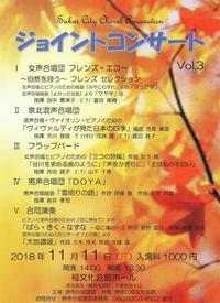 ジョイントコンサート vol.3 ご案内 - 大阪市淀川区「渡辺ピアノ教室」