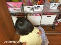 大きめのおもちゃ収納(細かい付属品あり) - おちつくおうち