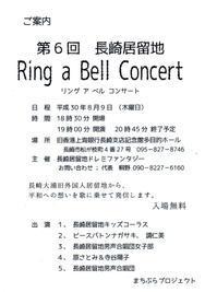 今年もまたこの日がやってきます・・・第6回 長崎居留地 Ring a Bell Concert - 阿野裕行 Official Blog