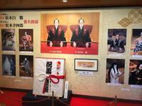 七月大歌舞伎 夜の部 白鷗・幸四郎襲名披露 松竹座 - noriさんのひまつぶ誌
