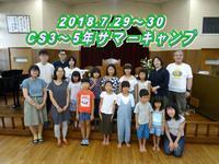2018年7月29、30日CS3~5年生サマーキャンプレポート - 日本ナザレン教団 尾山台教会