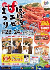 第8回 はぼろ甘エビまつり/羽幌町 - 貧乏なりに食べ歩く 第二幕