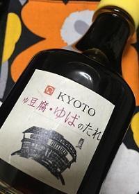 長芋と相性バツグン☆彡 - Kyoto Corgi Cafe