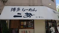 博多らーめん 二勢@西大橋 - スカパラ@神戸 美味しい関西 メチャエエで!!