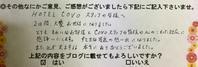 感激♡ - COVOのつぶやき☆