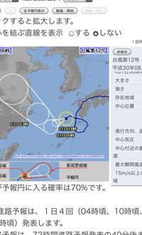 お騒がせ台風 ジョンダリ - 妄想旅