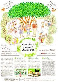 8月5日(日)北海道ホテルにてお待ちしております! - 北の鶏飼い日記