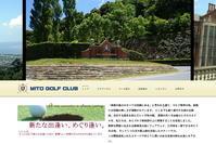 ■HP制作実績[みとゴルフ倶楽部 さま] - 20年目、蒲郡でホームページ制作しております!