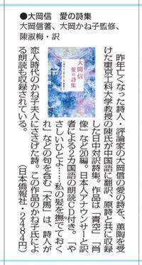 最新刊『大岡信 愛の詩集』、本日の毎日新聞に紹介された - 段躍中日報