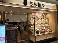 天然鮭の定食 @ さち福や(橋本) - よく飲むオバチャン☆本日のメニュー