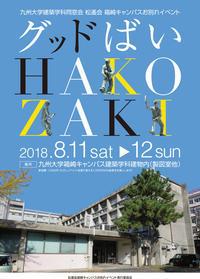 箱崎キャンバスお別れイベント内「折り紙建築展示会」 - 有座の住まいる