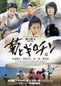 菊とギロチン - 映画に夢中