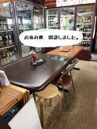 七夕にお休み処開設いたしました。 -  「あわのや酒店」  地酒とワイン大好き 女将と、 四代目若旦那のブログ