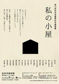 松本安曇野住宅建築展 - 代々暮らす家づくり