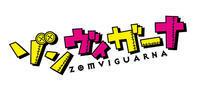 「ゾンヴィガーナ」第1巻:コミックスデザイン - ベイブリッジ・スタジオ ブログ