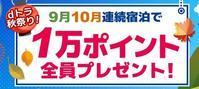 dトラベル 9-10月も各月3万円以上の利用でポイント配布キャンペーン実施 - 白ロム転売法