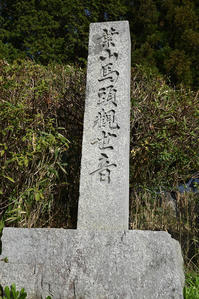 幕末京都逍遥 その121 「葉山観音(一燈寺)・梅田雲浜旧蹟碑」 - 坂の上のサインボード