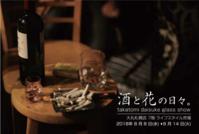 酒肴や伸 日本酒試飲会。20180808-0814 酒と花の日々。@札幌大丸 - glass cafe gla_glaのグダグダな日々。