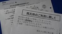 台風の影響 - ニット美津江・ダイアリー