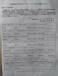 奇妙なアンケート - 芦屋町議会議員 田島けんどう official blog