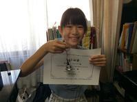 音符読みグレード1級合格!!🎊 - takatakaの日記