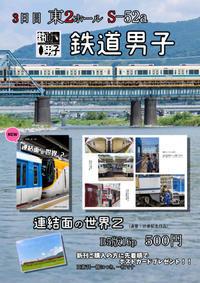C94のお知らせ - 鉄道男子(テツドウダンシ)