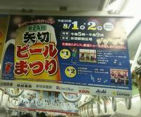 8/1(水)矢切のビール祭り→はっちゃん - 今日のごはんと飲み物日記