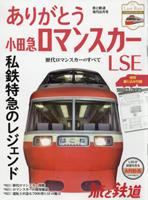 [雑誌]旅と鉄道 2018年増刊8月号:ありがとう 小田急ロマンスカーLSE - 新・日々の雑感