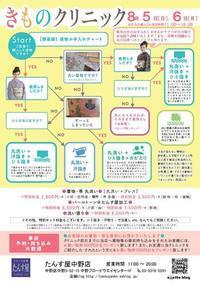 きものクリニック8月5日、6日開催です - たんす屋中野店スタッフブログ ~着道楽~
