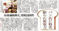 パン屋に特化膨らむ新電力/朝日新聞 - 瀬戸の風