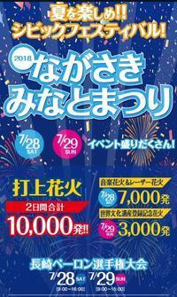 そうだ、長崎に花火を観に行こう 花火編 - 手のじ行くバイ
